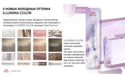 Новые оттенки Illumina Color
